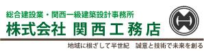 関西工務店バナー