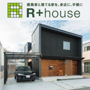 R+house(アールプラス)