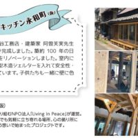りっぷキッチン永和町
