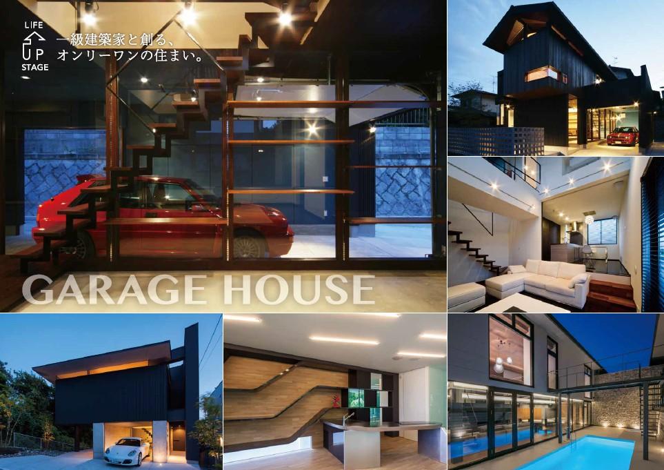 ガレージハウス建築家展イメージ