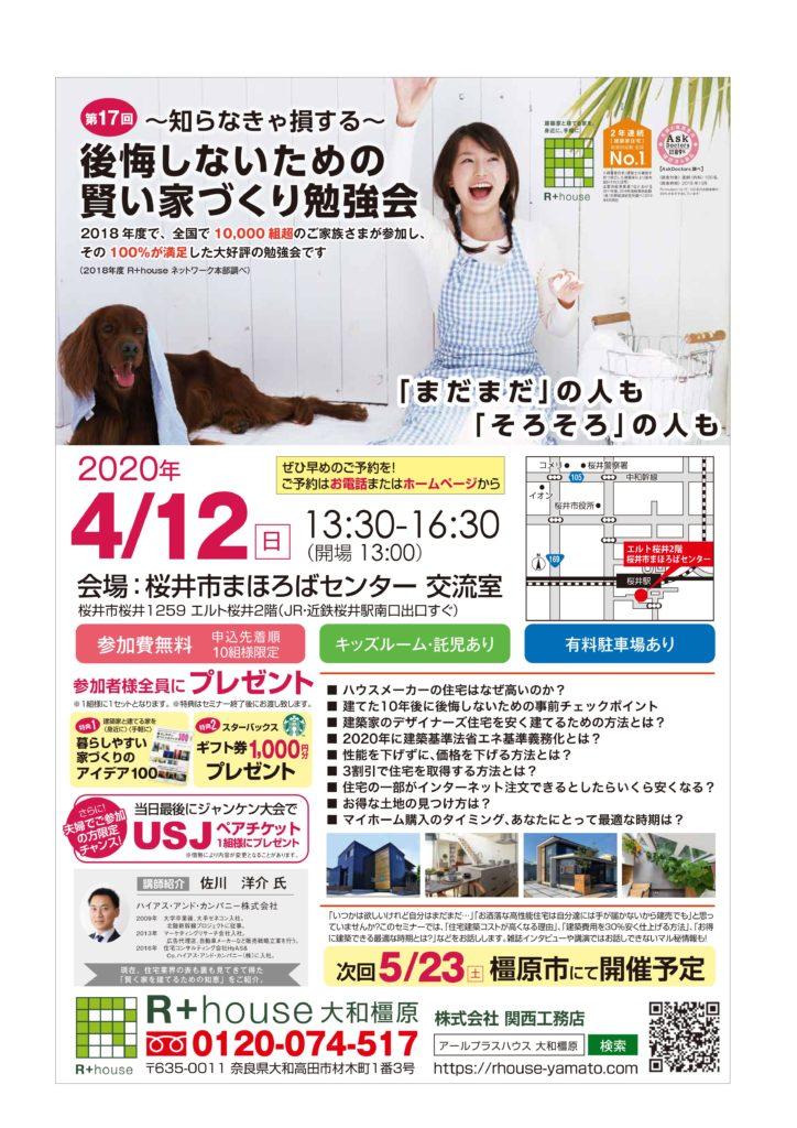 賢い家づくり勉強会0412